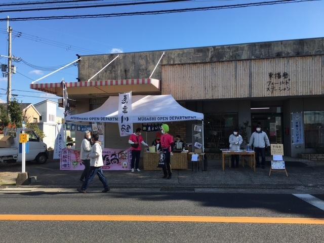神野にある東播磨フィールドステーション(詳しくはちょっと検索してね。気楽に訪れられますよ)。ここでは、恵幸川鍋。温まります。