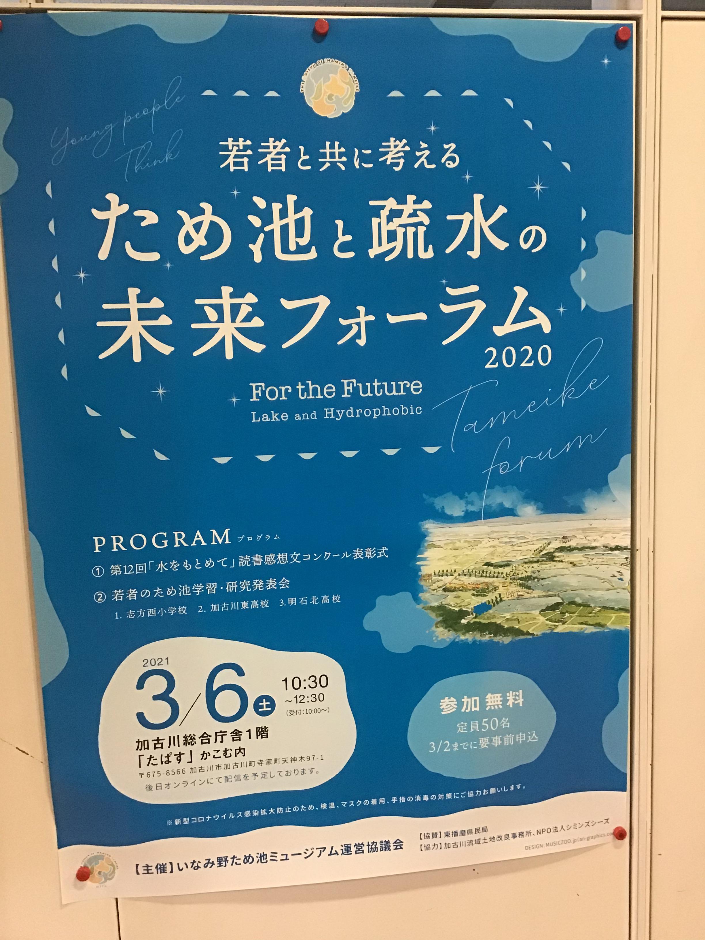 いなみ野ため池ミュージアム推進フォーラムポスター 117名もの参加がありました。
