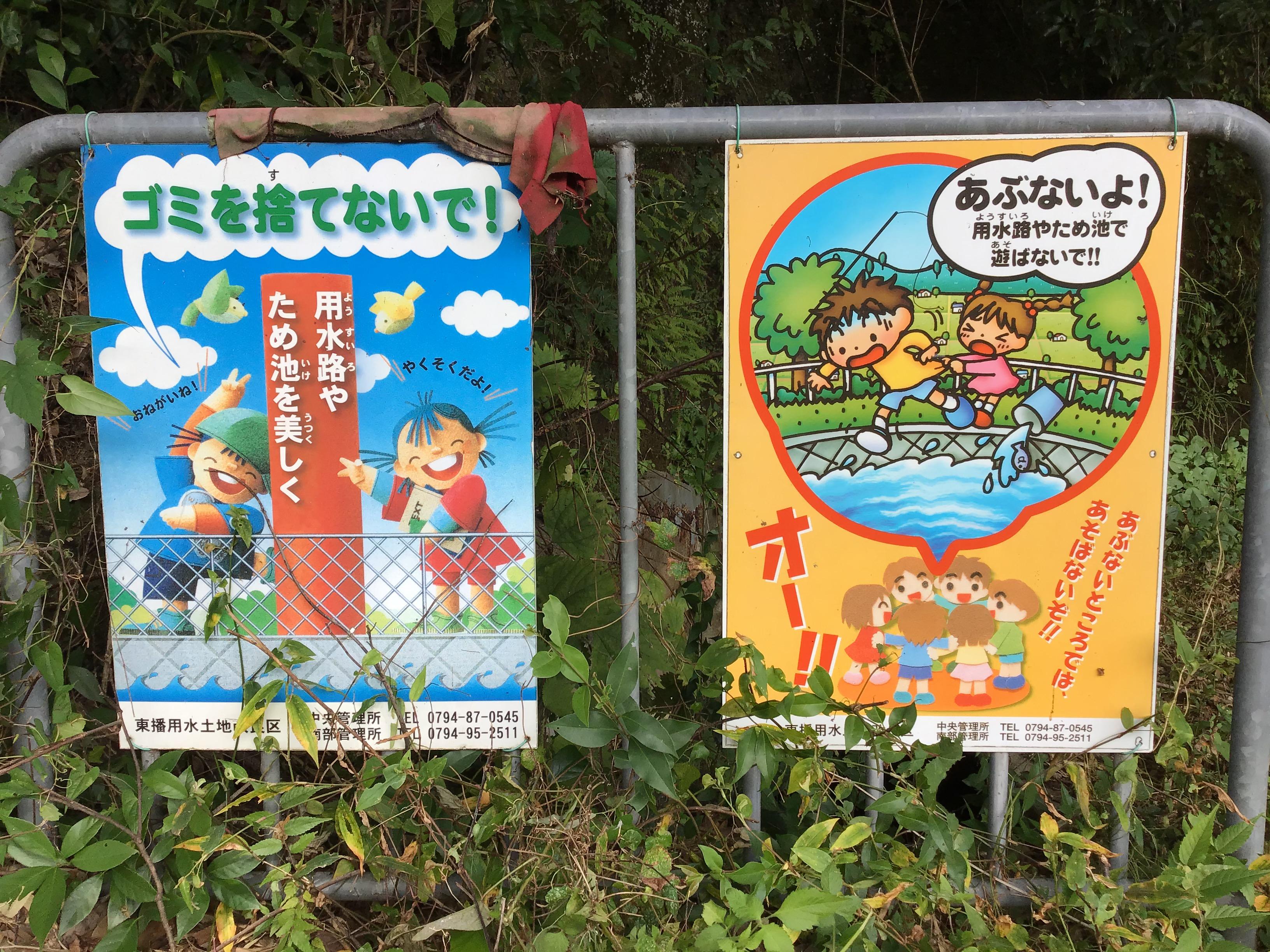 子供たちには、この絵コンテでの注意看板が最高に解り易いです。