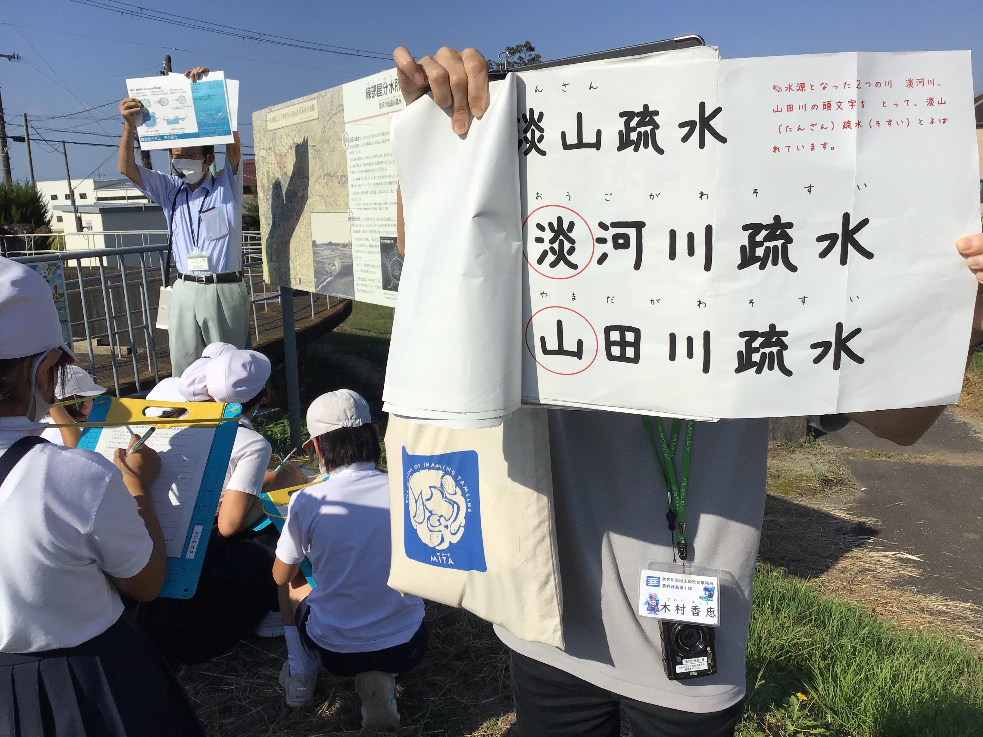 二つの疏水の頭文字を取って淡山疏水なんだね。 これも解り易いですよ。加古川流域土地改良事務所の木村さん。