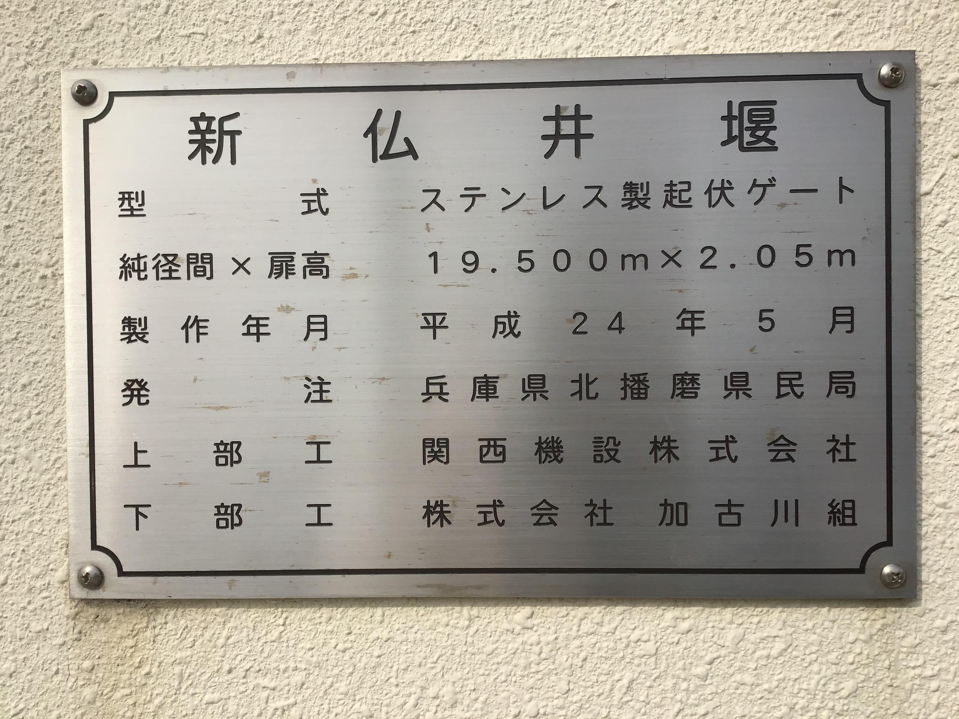 【参考】井堰の幅が19.5m、高さ2.05m