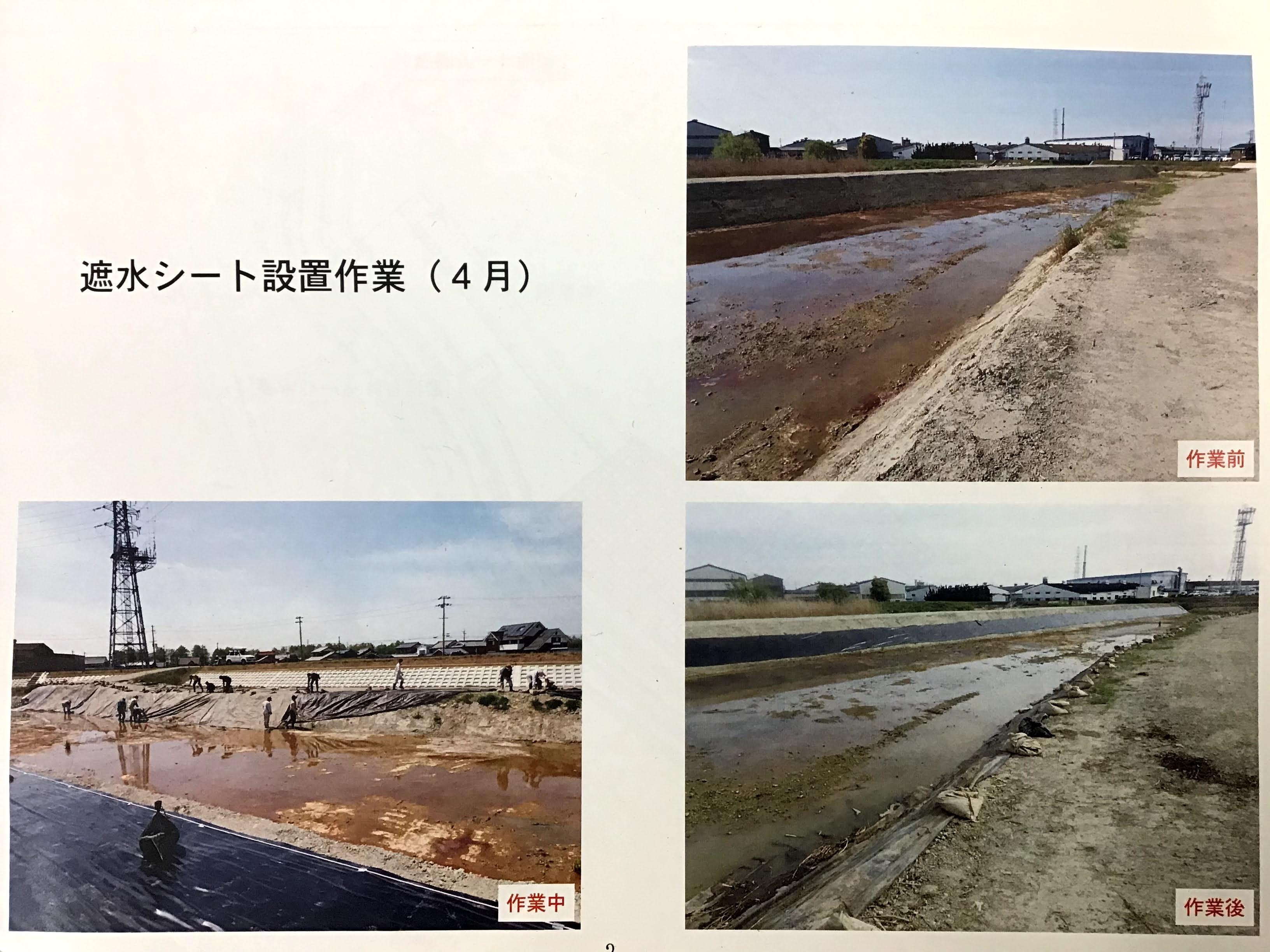 北播磨県民局加古川流域土地改良事務所整備第1課の勝治氏による新仏池でのナガエ対策説明資料の一部。