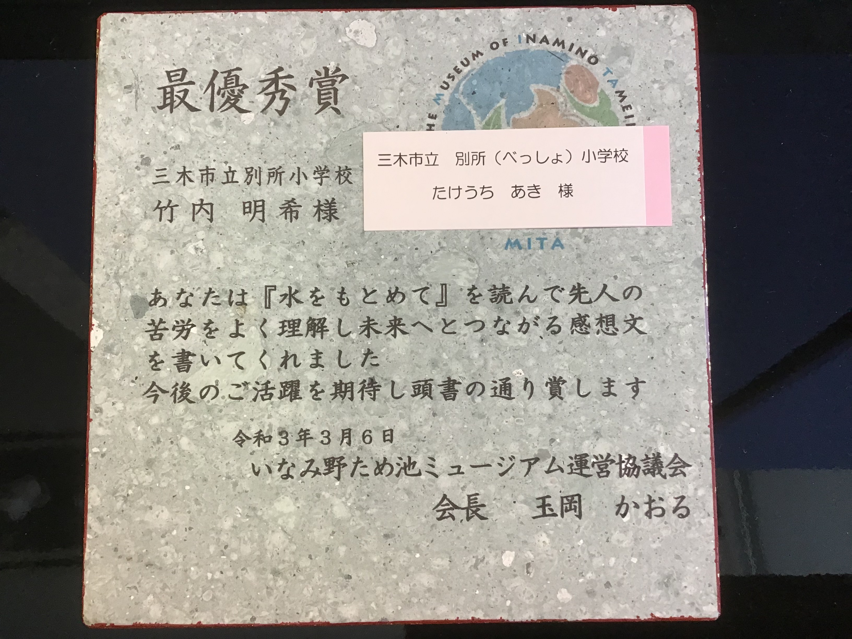 最優秀賞の竹内さんの竜山石で出来た賞状。ずっしりしていて重量感満載。(ちょっとルビ付箋が付いてるけどね)