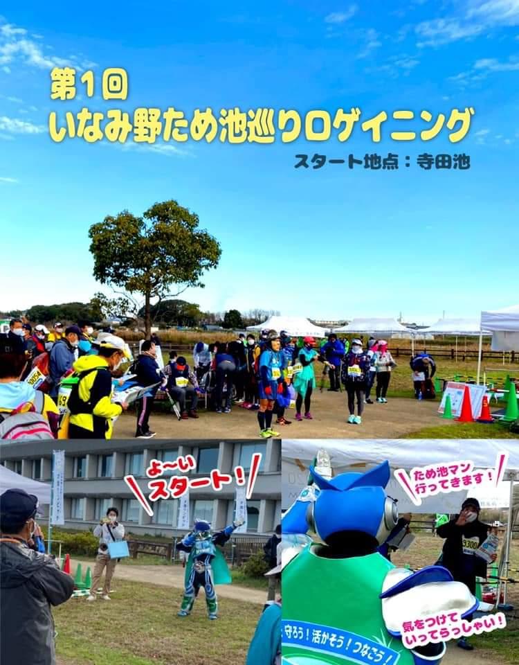 いなみ野ため池巡りロゲイニング開催:令和2年11月29日(日曜日)9時~