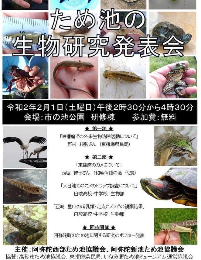 ため池の生物研究発表会が開催されました