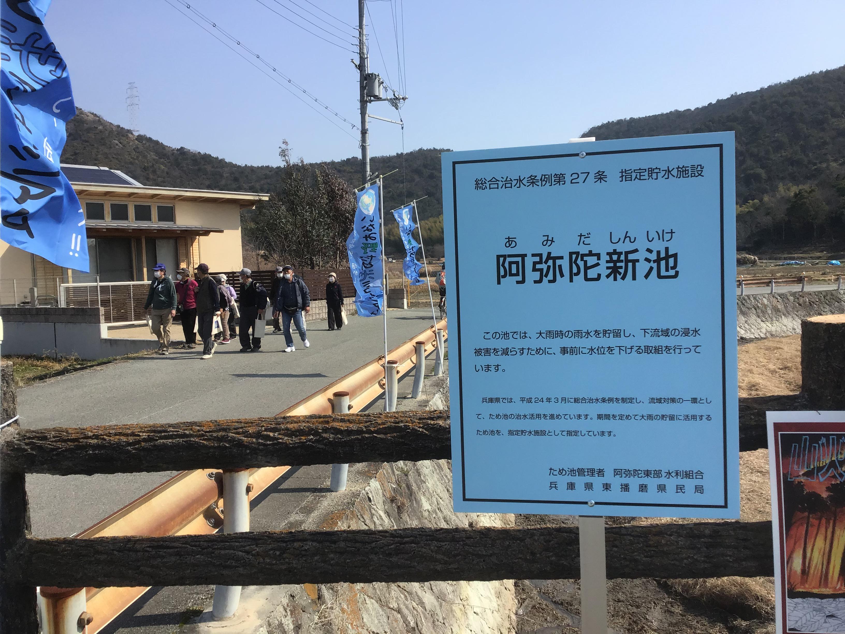 東播磨地域初の『指定貯水施設』指定。大雨の季節(9月~10月)は雨水をためます。