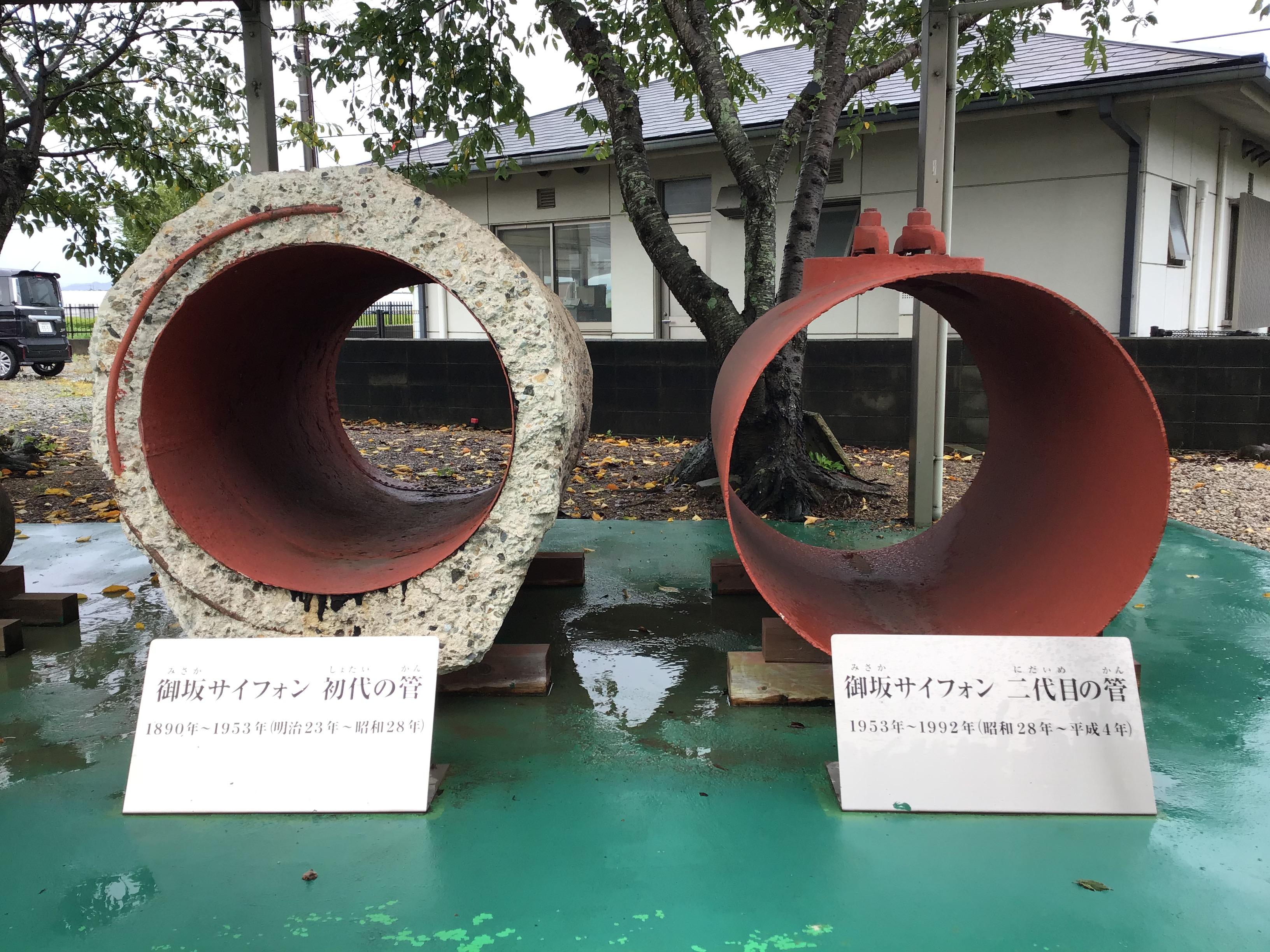 博物館前に初代・二代目のサイフォン断面が展示してあります。一見の価値あり。長らく頑張った管と先人に感謝。